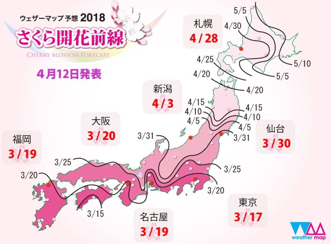 2018日本櫻花前線開花滿開預測