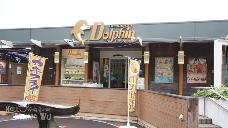 品川水族館海豚餐廳
