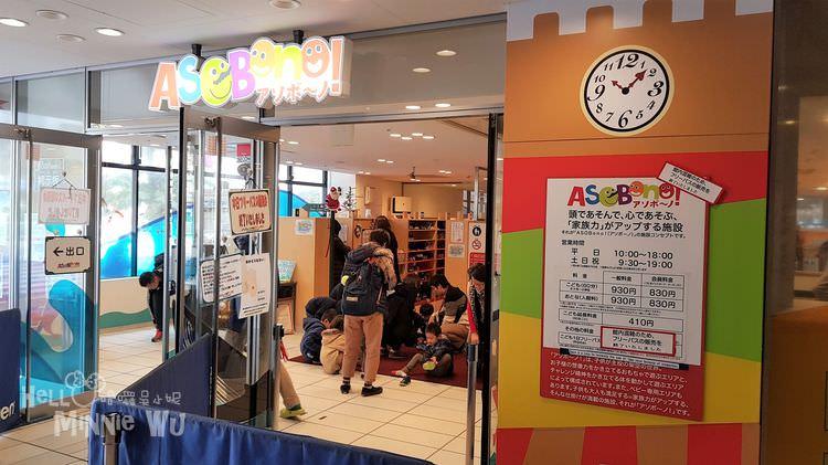 【東京親子景點】ASOBono室內兒童遊樂場,超大場地跟玩不完的玩具設施