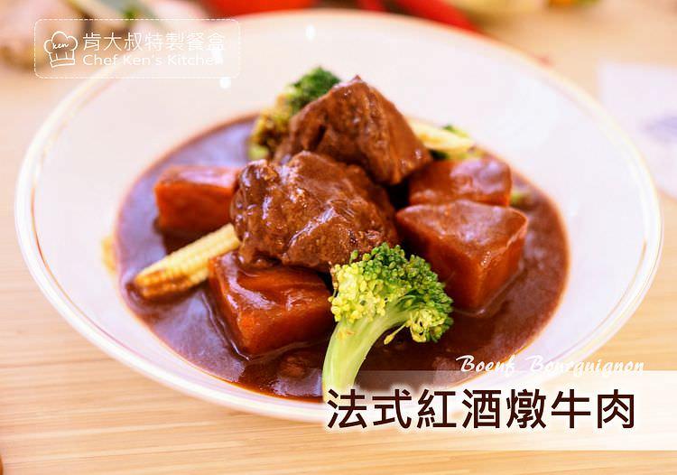 肯大叔餐盒主菜~法式紅酒燉牛肉
