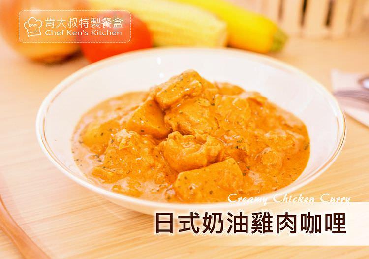 肯大叔餐盒主菜~日式奶油雞肉咖哩