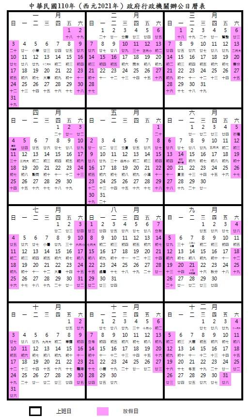 2021年行事曆,110年人事行政局行事曆~連假請假攻略,國定假日假期