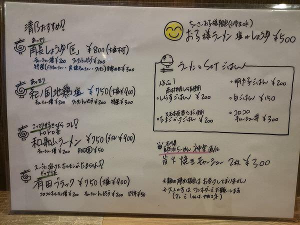和 dining 清乃菜單menu