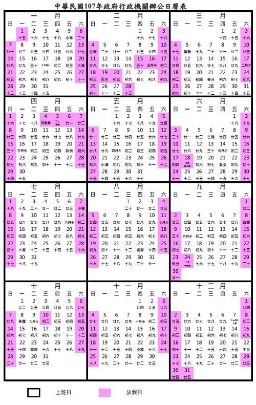 2018人事行政局行事曆