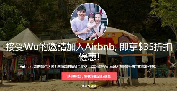 Airbnb優惠券代碼2018~訂房最多優惠34美元,最新Airbnb優惠代碼(旅行基金)使用教學