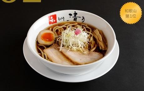 和歌山dining 清乃拉麵