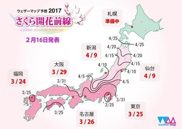japansakura170216.jpg