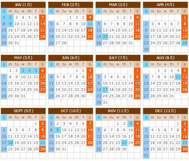 2017日本假期,2017日本行事曆,平成29年日本國定假日(公眾假期)表