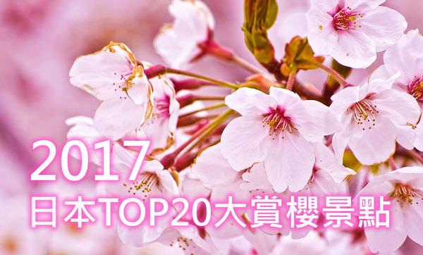 2018日本前20大賞櫻必去景點推薦,日本櫻花景點排名TOP20