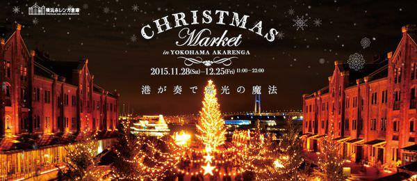 2016橫濱紅磚倉庫聖誕市集~日本聖誕節活動2016