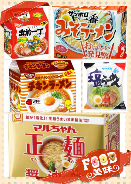 日本必買泡麵