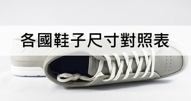 2017各國鞋子尺寸對照表~女鞋鞋子尺寸、童鞋鞋子尺寸、男鞋尺寸換算表(7/4更新)