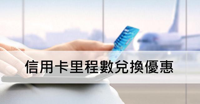 2018信用卡里程數兌換,信用卡哩程累積比較懶人包(1/20更新)