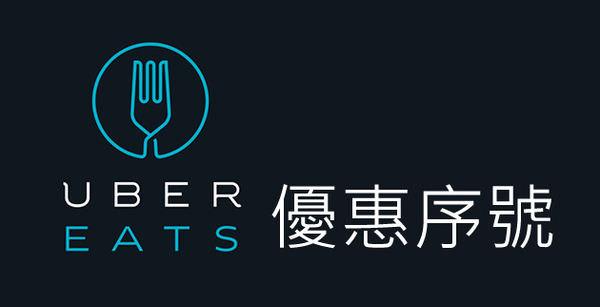UberEATS優惠序號2018~2019,用Uber EATS點餐最多享優惠折扣200