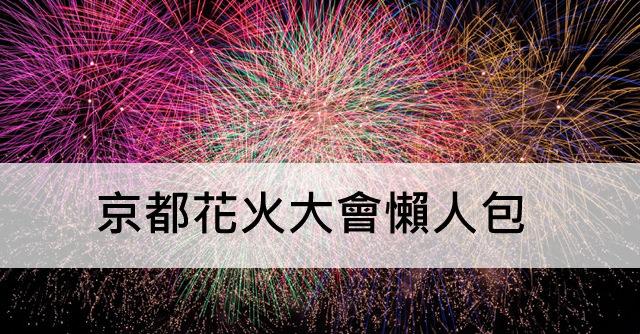 2017日本京都花火節懶人包~京都花火大會推薦整理(7/5更新)