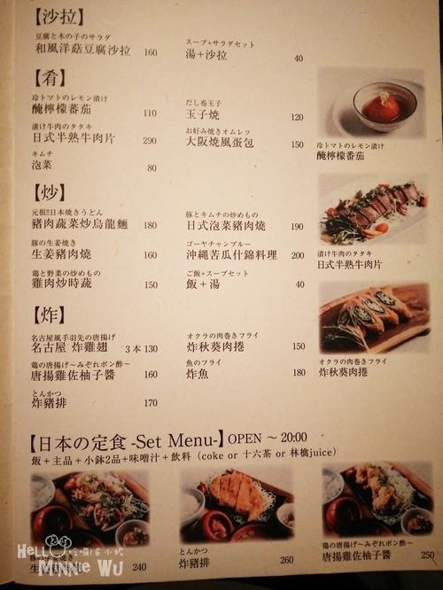 蓮REN 日本食堂菜單