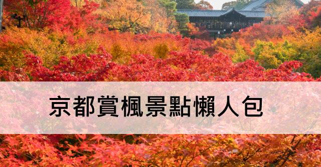 【日本賞楓紅葉】2017京都賞楓景點行程推薦(11/9更新)