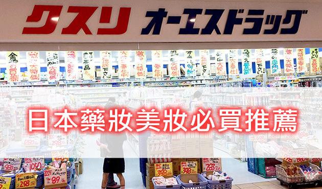 2017日本藥妝必買推薦,日本必買藥妝美妝清單