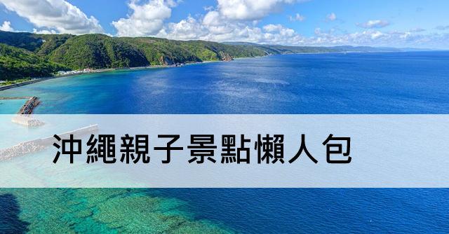 【2018沖繩景點】40個沖繩親子景點懶人包(7/1更新)內含MAPCODE