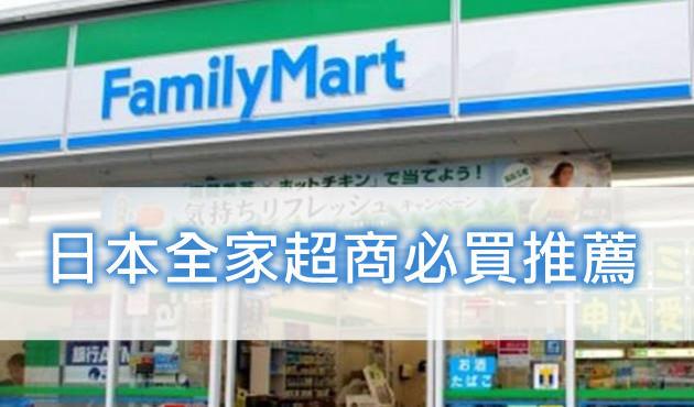日本全家便利商店必買推薦。日本Family Mart全家超商必買2017