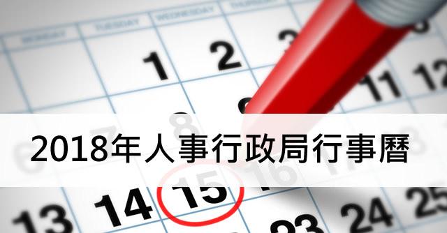 2022行事曆~111年人事行政局行事曆,2022行事曆連假請假攻略,2022過年春節時