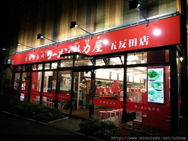 京都北白川拉麵ラーメン拉麵魁力屋外觀