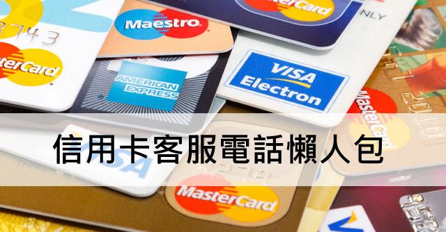 信用卡客服電話