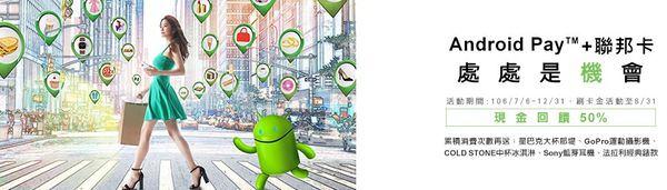 AndroidPay005.jpg
