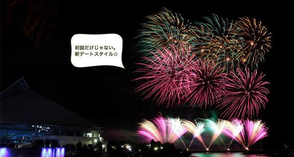 日本橫濱跨年煙火