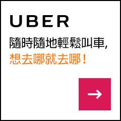 【Uber優惠代碼2018】馬上享200元乘車優惠,Uber優惠序號2018(9/3更新)