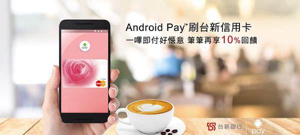 AndroidPay004.jpg