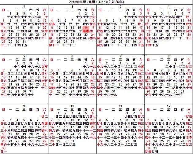 107年年曆