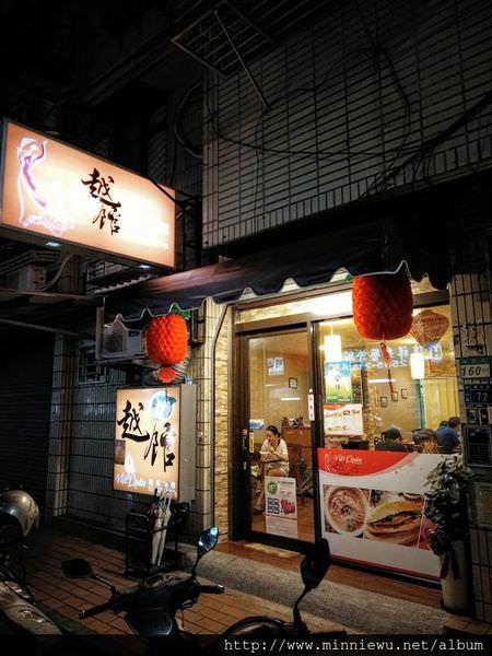 [台北中山區越南料理]越館越式料理,台北道地越南河粉小吃推薦