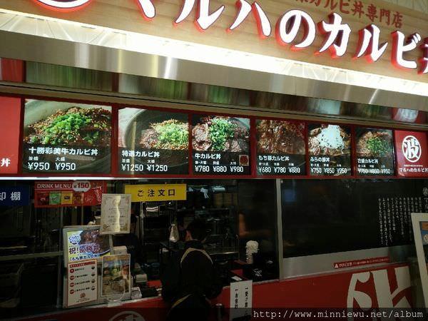 北海道マルハのカルビ丼menu