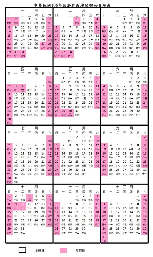 106年人事行政局行事曆
