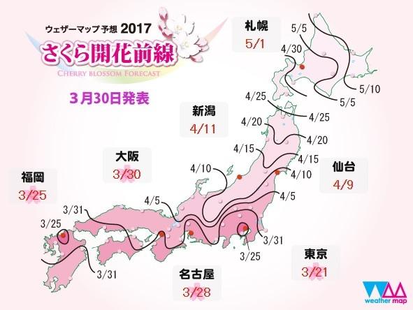 japansakura170330.jpg