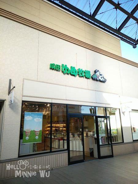 成田夢牧場(成田ゆめ牧場)酒酒井outlet