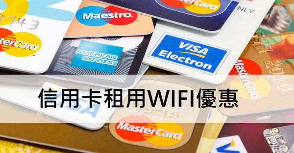 信用卡WiFi優惠2016