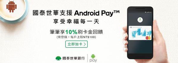 AndroidPay003.jpg