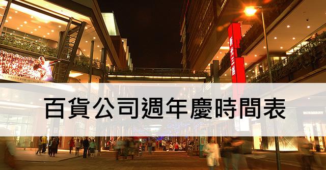 2018全台70家百貨公司週年慶時間、週年慶DM懶人包(11/2更新)