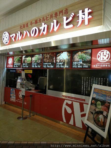 北海道マルハのカルビ丼