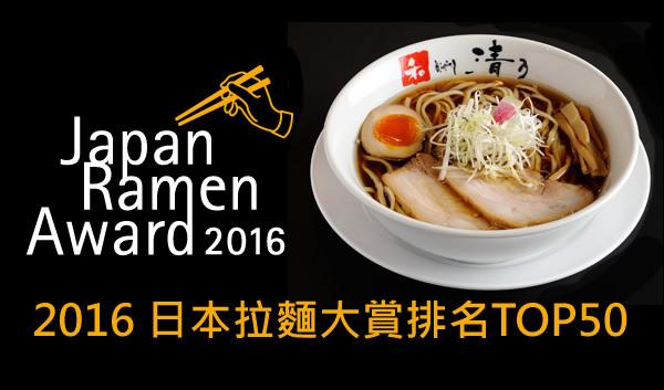 日本拉麵排名2016,日本拉麵排行榜,2016日本拉麵大賞票選人氣前50家