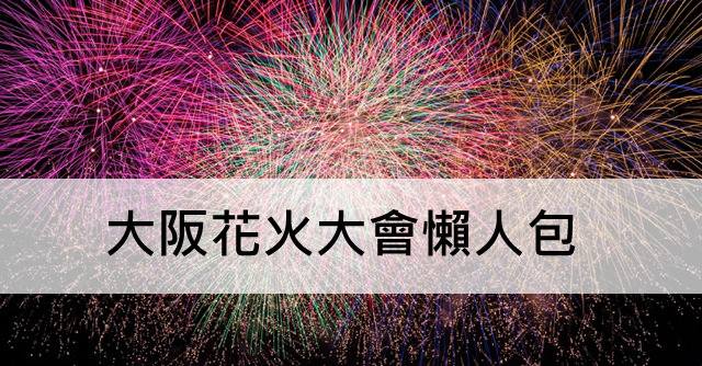 2017日本大阪花火節懶人包~花火大會推薦整理(7/5更新)