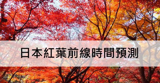 2017日本紅葉前線時間預測(11/9更新),日本楓葉賞楓、銀杏見頃時間預測